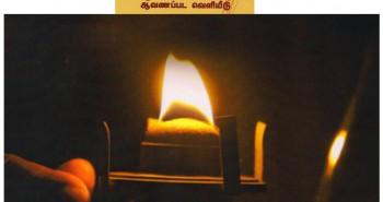 ஆவணப்படம் வெளியீடு